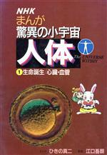 NHKまんが 驚異の小宇宙・人体-生命誕生/心臓・血管(1)(児童書)