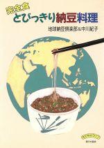 完全食 とびっきり納豆料理 完全食(さわやかライフ)(単行本)