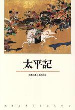 太平記(新潮古典文学アルバム14)(単行本)