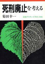 死刑廃止を考える(岩波ブックレット166)(単行本)