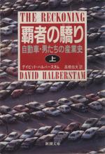覇者の驕り 自動車・男たちの産業史(新潮文庫)(上)(文庫)