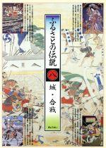 城・合戦-城・合戦(ふるさとの伝説8)(8)(単行本)