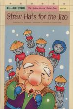かさじぞう(楽しい英語・名作童話5)(児童書)