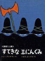 すてきな三にんぐみ ミニエディション(ミニエディション)(児童書)