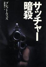 サッチャー暗殺(単行本)