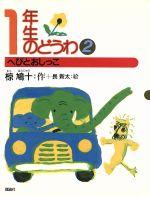1年生のどうわ へびとおしっこ(椋鳩十学年別童話)(2)(児童書)