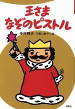 王さまなぞのピストル(ぼくは王さま2‐1)(児童書)