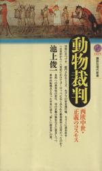 動物裁判 西欧中世・正義のコスモス(講談社現代新書1019)(新書)