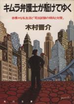 キムラ弁護士が駈けてゆく 赤裸々な私生活と「司法試験の傾向と対策」(角川文庫)(文庫)