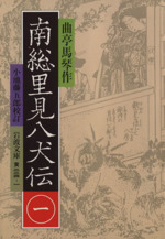 南総里見八犬伝(岩波文庫)(1)(文庫)