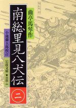 南総里見八犬伝(岩波文庫)(2)(文庫)