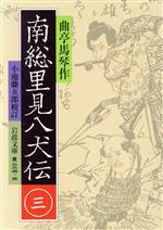 南総里見八犬伝(岩波文庫)(3)(文庫)