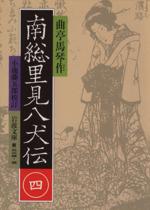 南総里見八犬伝(岩波文庫)(4)(文庫)
