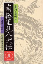 南総里見八犬伝(岩波文庫)(5)(文庫)