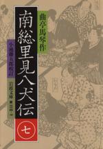 南総里見八犬伝(岩波文庫)(7)(文庫)