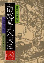 南総里見八犬伝(岩波文庫)(8)(文庫)