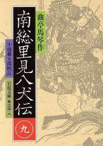 南総里見八犬伝(岩波文庫)(9)(文庫)