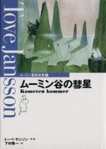 ムーミン谷の彗星(ムーミン童話全集1)(児童書)