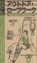 アウトドア・ロープワーク 野外で役立つロープ技術と結び方(YAMA BOOKS11)(新書)