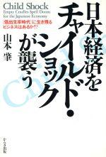 日本経済をチャイルド・ショックが襲う 「低出生率時代」に生き残るビジネスはあるか!?(単行本)
