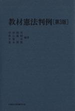 教材憲法判例(単行本)