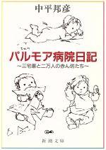 パルモア病院日記 三宅廉と二万人の赤ん坊たち(新潮文庫)(文庫)