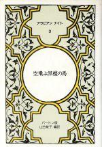 アラビアンナイト バートン版-空飛ぶ黒檀の馬(3)(3)(単行本)