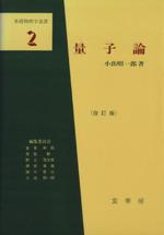 量子論 改訂版(基礎物理学選書2)(単行本)
