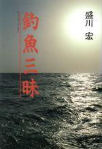 釣魚三昧(単行本)