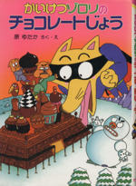 かいけつゾロリのチョコレートじょう(ポプラ社の新・小さな童話 かいけつゾロリシリーズ6)(児童書)