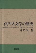 イギリス文学の歴史(単行本)