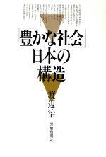 「豊かな社会」日本の構造(単行本)