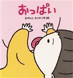 おっぱい(たんぽぽえほんシリーズ)(児童書)