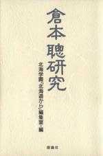倉本聰研究(単行本)
