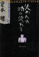 失われた時の流れを SCENARIO 1990(理論社の文芸書版)(単行本)