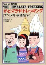 ザ・ヒマラヤ・トレッキング エベレスト街道を行く(Yama‐kei COMICS)(単行本)