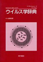 ウイルス学辞典(単行本)