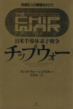 日米半導体素子戦争 チップウォー 技術巨人の覇権をかけて(単行本)