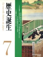 歴史誕生(7)(単行本)