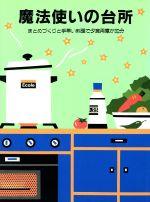 魔法使いの台所 まとめづくりと手早い料理で夕食用意が30分(単行本)