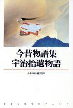 今昔物語集・宇治拾遺物語(新潮古典文学アルバム9)(単行本)