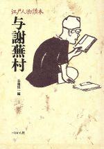 与謝蕪村(江戸人物読本3)(単行本)