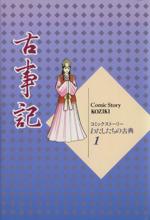 古事記(コミックストーリー わたしたちの古典1)(児童書)