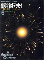 NHKサイエンススペシャル 銀河宇宙オデッセイ 宇宙誕生のとき ビッグバンに迫る( )(6)(単行本)