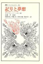記号と夢想 演劇と祝祭についての考察(叢書・ウニベルシタス301)(単行本)