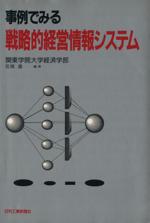 事例でみる戦略的経営情報システム(単行本)
