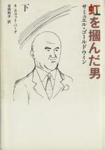 虹を掴んだ男 サミュエル・ゴールドウィン(下)(単行本)