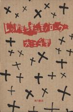 レッドモンキー・モノローグ(単行本)