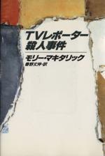 TVレポーター殺人事件(単行本)