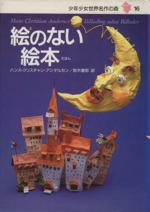 絵のない絵本(少年少女世界名作の森16)(児童書)